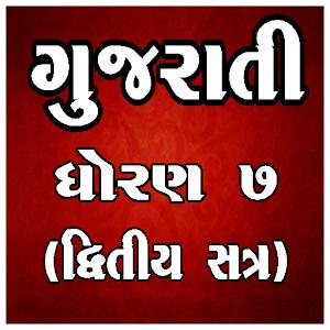 Download STD 7 Gujarati (SEM 2) Book APK latest version 1 1