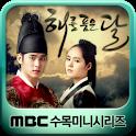 MBC 해를 품은 달 icon