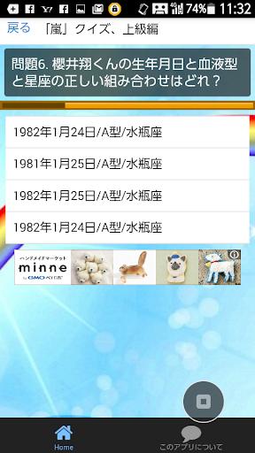 無料娱乐Appの「嵐」「嵐」「嵐」・・・「嵐」のことならすべてここ! 記事Game