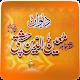 Deewan Hazrat Khawaja Moeen ud Din Chishti R.A Download for PC Windows 10/8/7
