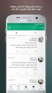 ‫روزامه خبر Roozame Khabar‬‎- screenshot thumbnail