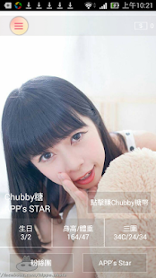 Chubby糖- screenshot thumbnail