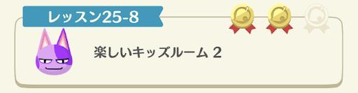レッスン25-8