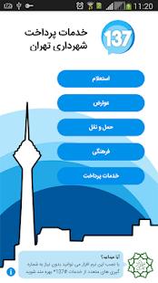 خدمات پرداخت شهرداری تهران - Android Apps on Google Play... پرداخت شهرداری تهران    - screenshot thumbnail ...