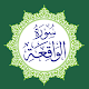 Surah Al-Waqiah dan Terjemahan BAHASA MELAYU Download for PC Windows 10/8/7