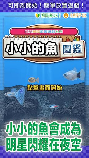 小小的魚圖鑑 ~簡單圖鑑放置遊戲系列~