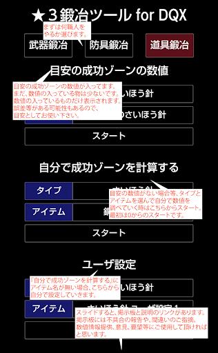 u2605uff13u935bu51b6u30c4u30fcu30eb for DQX 1.1.2 Windows u7528 1