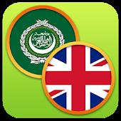 English Arabic Dictionary Free