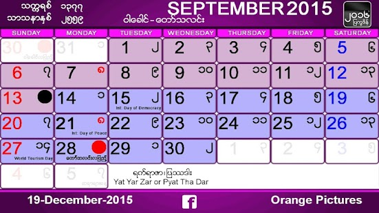 Myanmar Calendar 2016- screenshot thumbnail