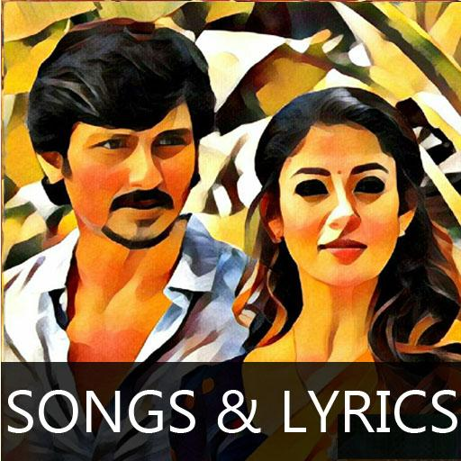 Songs of Thirunaal Tamil  MV