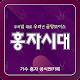 홍자시대(가수 홍자 공식 팬카페) Download on Windows