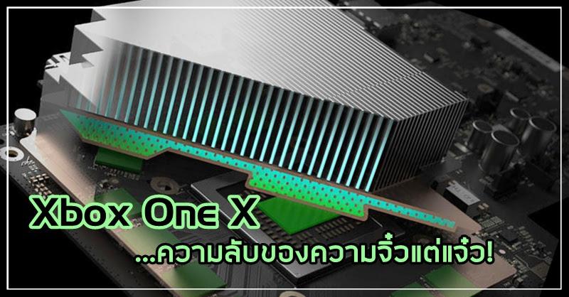 [Xbox One X] ไมโครซอฟท์เผย ทำไม X1X ถึงแรงและเล็ก