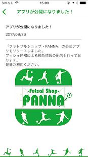 Desporteの通販なら【フットサルショップ・PANNA】 - náhled