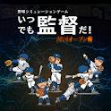 野球ゲーム「いつでも監督だ!」2016 icon