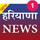 Haryana News Download on Windows