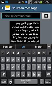 كلام حب 2016 screenshot 4