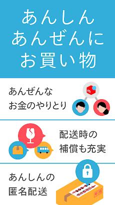 メルカリ-フリマアプリ&スマホ決済メルペイのおすすめ画像5