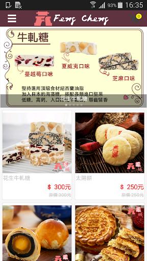 鳳城麵包店