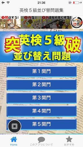 英検5級並び替え問題集