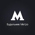 Будильник Метро icon