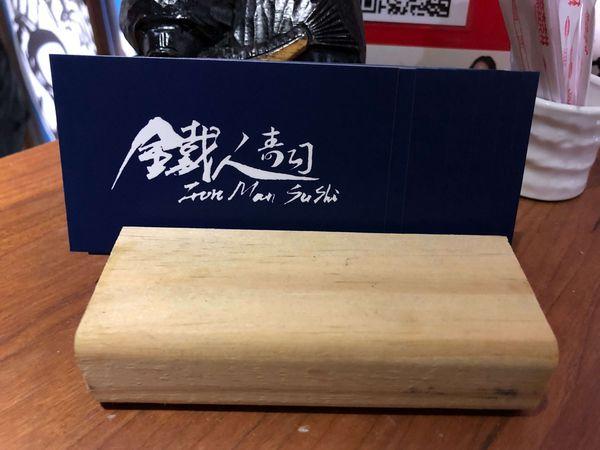 鐵人壽司 捷運芝山站/好吃的無菜單日本料理/酷酷的板前長 MASA師傅/不失望的美味握壽司/超特別的食材 藤壺