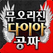 다이아 생성기(구글기프트카드) - 뮤 오리진용