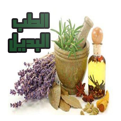 العلاج بالاعشاب الطبيعية
