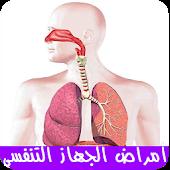 أمراض الجهاز التنفسي  وعلاجها Android APK Download Free By Abdo.apps