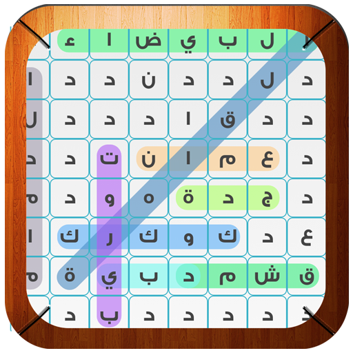 لعبة كلمة السر-ابحث عن الكلمات (game)