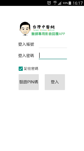 台灣中醫網-醫師專用APP
