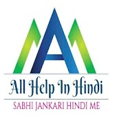All Help In Hindi - Sabhi Jankari  Hindi Me