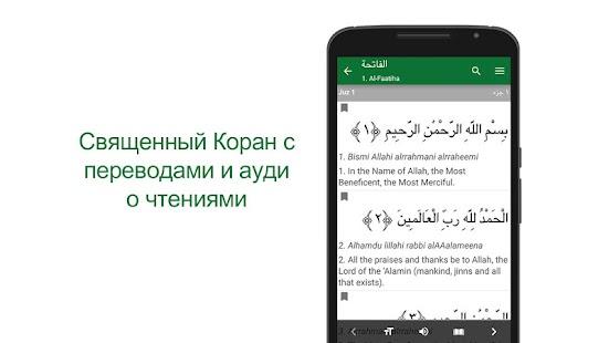 Muslim Pro - рамадан 2015 - screenshot thumbnail