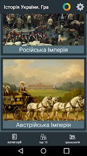 History of Ukraine. Quiz - náhled
