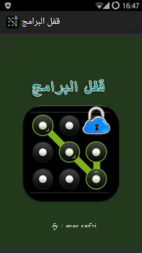قفل التطبيقات من التجسس مجاني