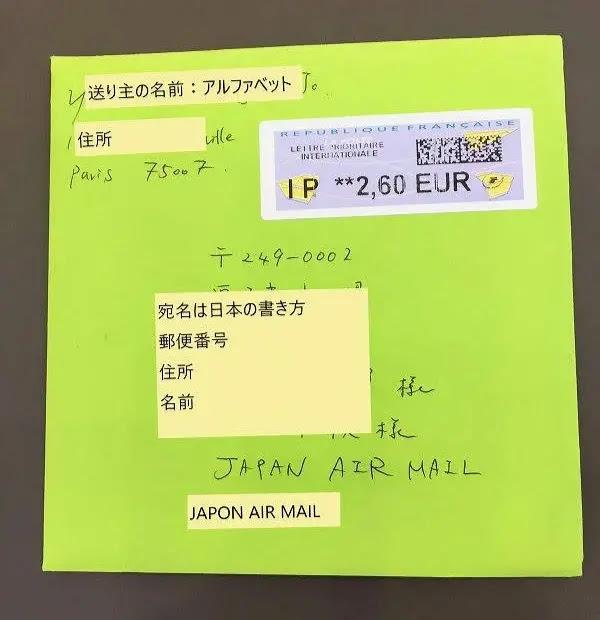 フランスからの郵便の送り方エアメールの宛名書き方