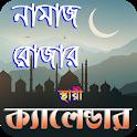 নামাজ ও রোযার স্থায়ী timetable ~ namaj time bd icon