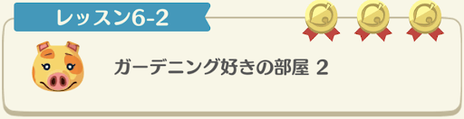 レッスン6-2