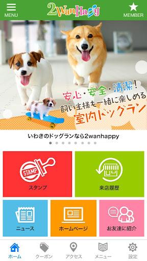 2wanhappyの公式アプリ