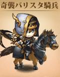 ディオス_バリスタ騎兵