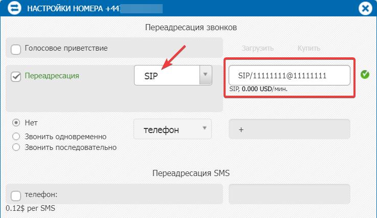 Интерфейс настройки переадресации номера на IP для Zoiper