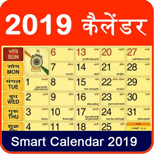 Hindu Calendar 2019 Hindi Calendar 2019 कैलेंडर