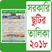সরকারি ছুটির ক্যালেন্ডার ২০১৮ - bd calendar 2018