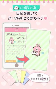 ゆるっとダイエット カナヘイの体重管理アプリのおすすめ画像5