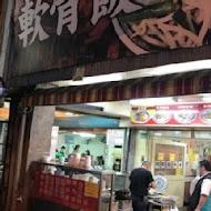 聖記軟骨飯專賣店