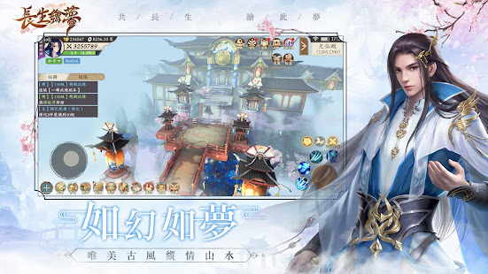 Game 長生繪夢 APK for Windows Phone