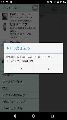 MLUSBマウンタ NTFS書き込みのおすすめ画像2
