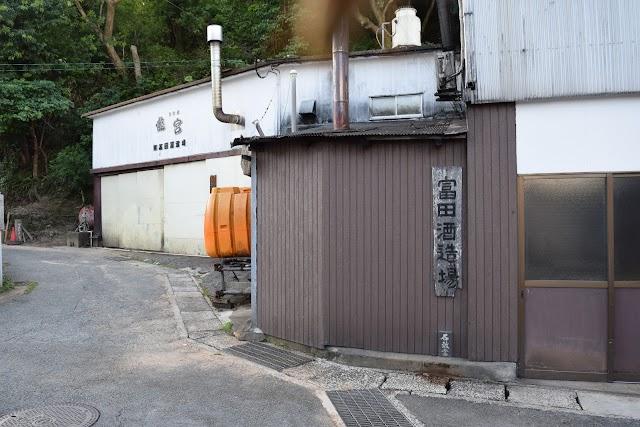 富田酒造場1