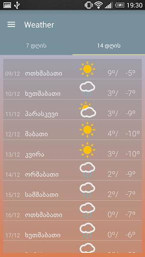 შმამინდი (Weather App) 1.2 screenshots 2