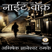 Night Walk: Marathi Stories