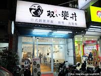 職人雙饗丼 屏東民生店
